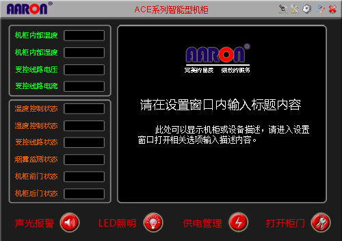 智能机柜管理系统