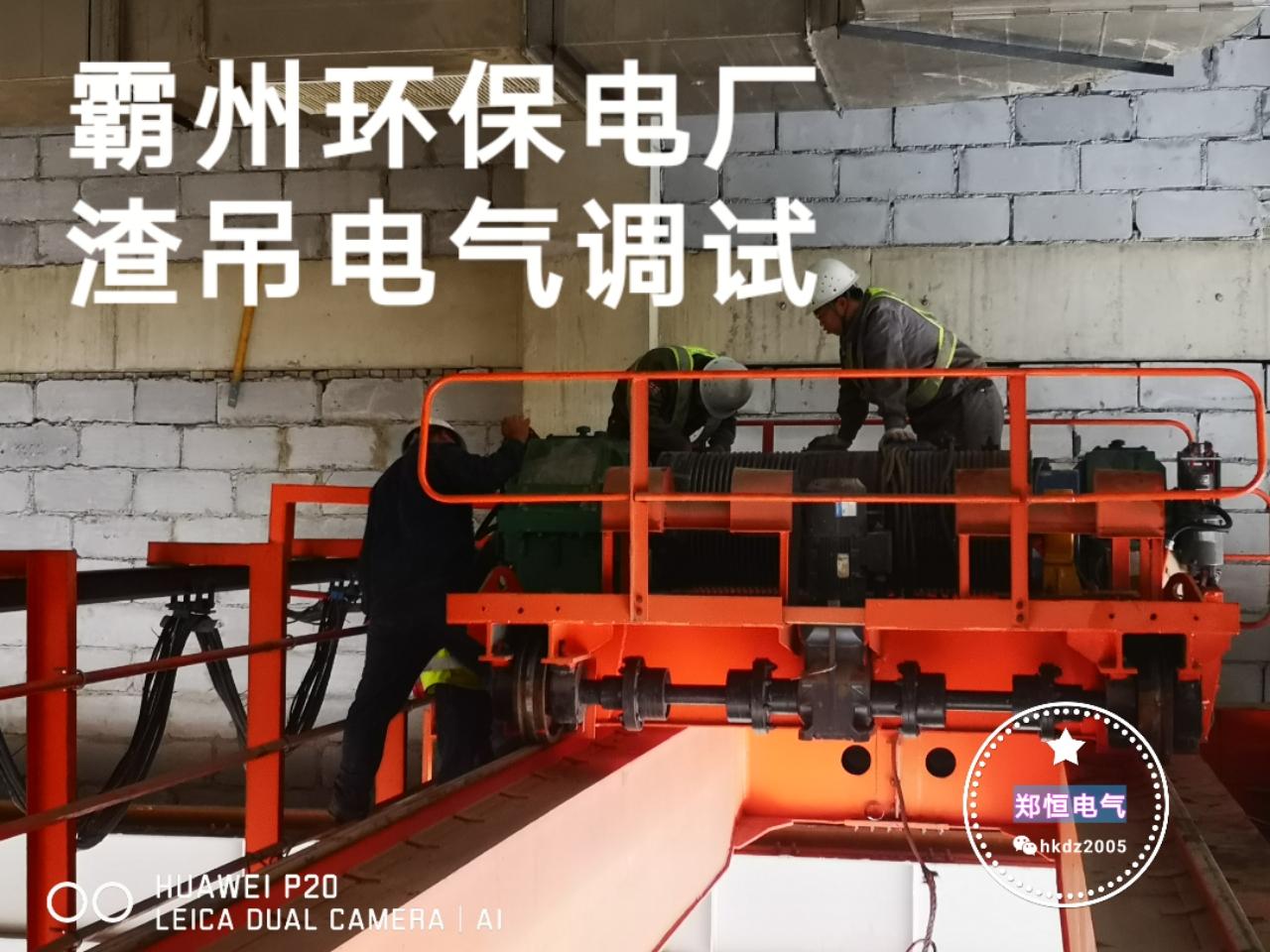 渣吊电气-2