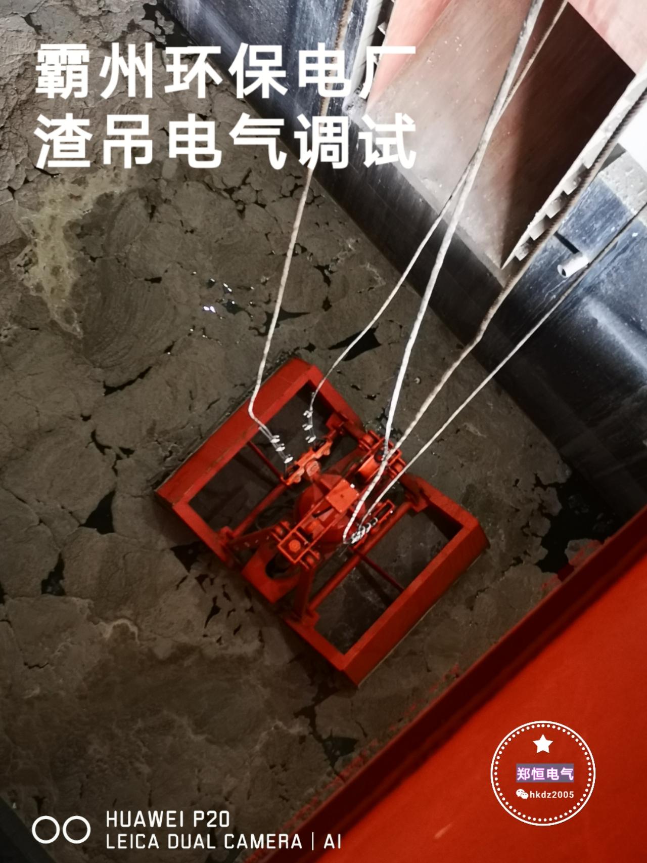 渣吊电气-4