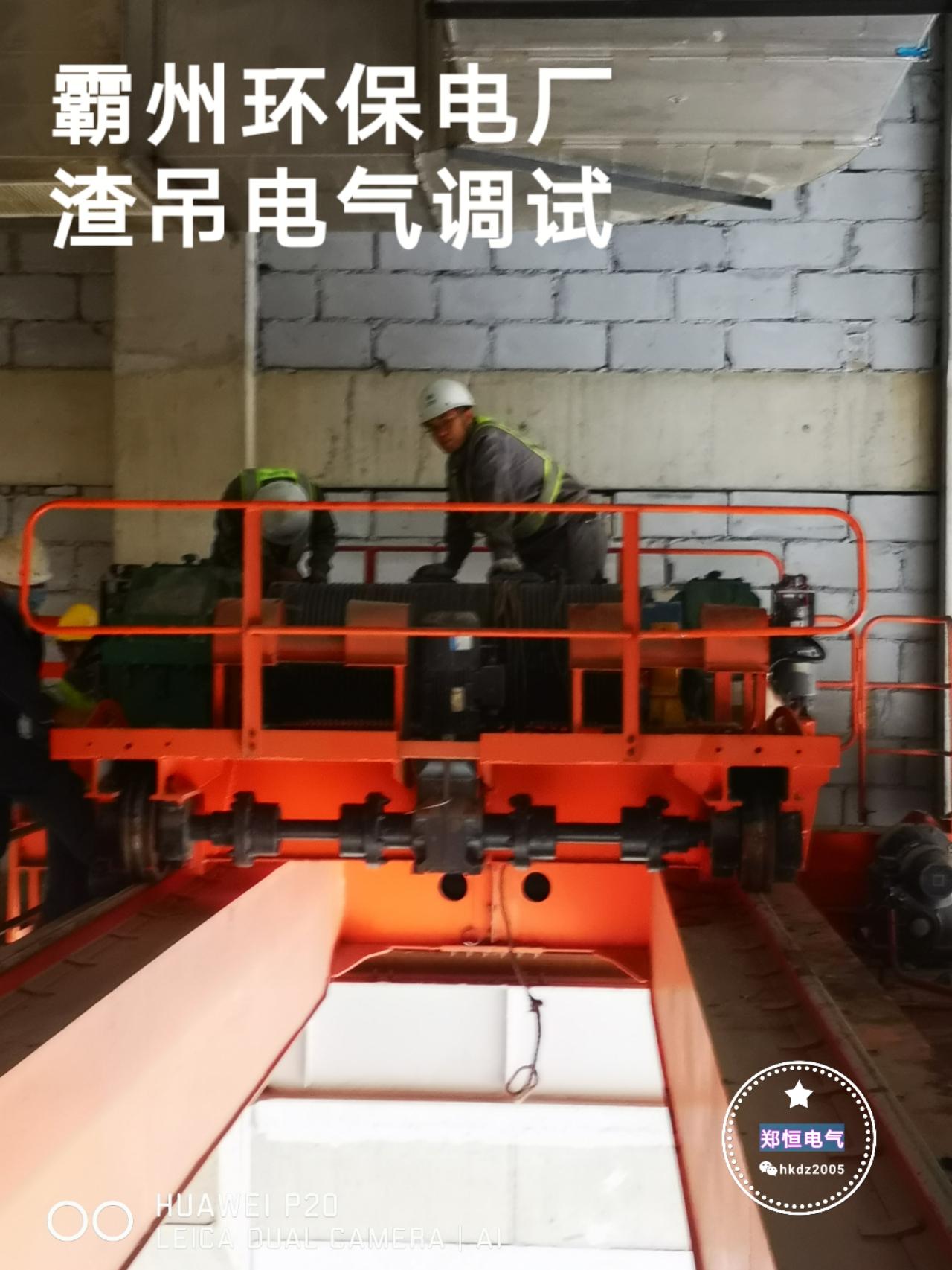 渣吊电气-5