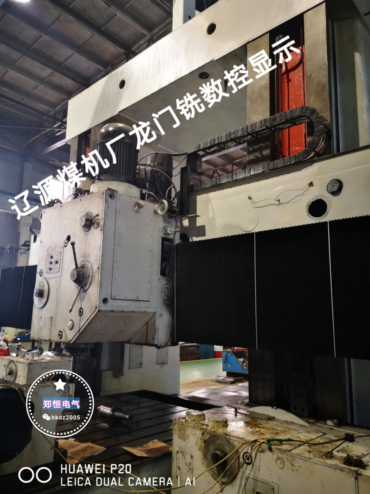 辽阳煤机厂龙门铣数控-2