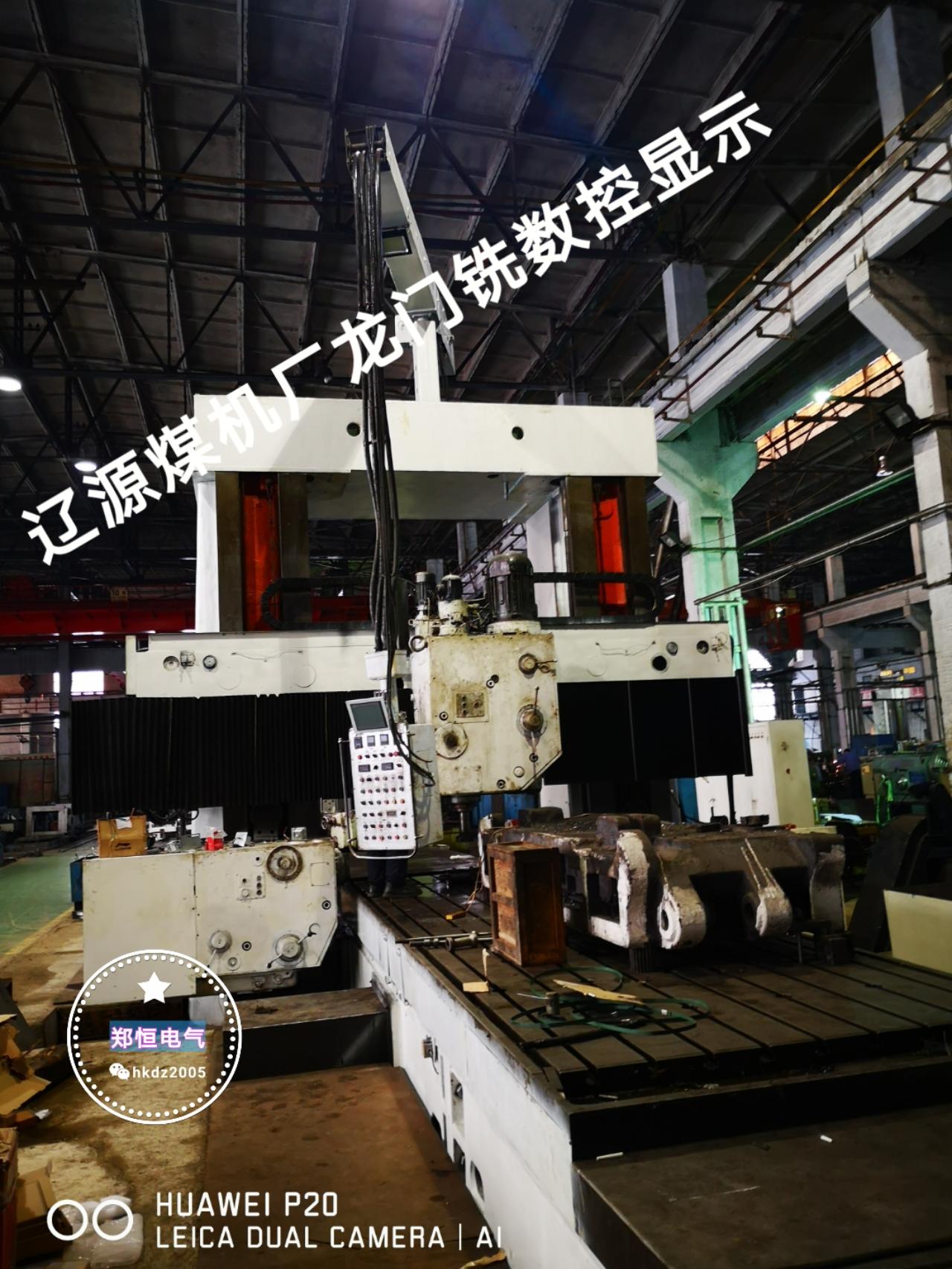 辽阳煤机厂龙门铣数控-3