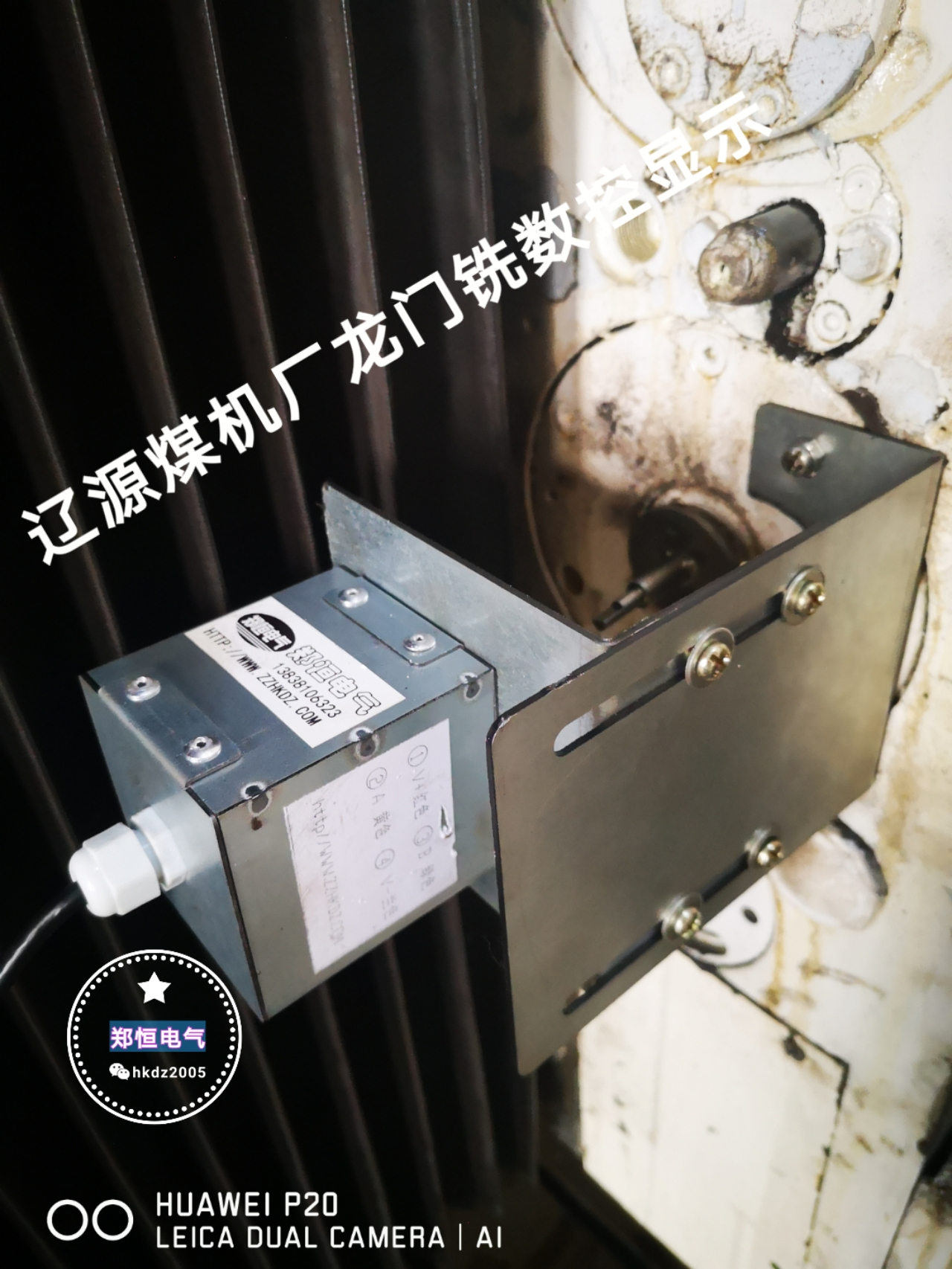 辽阳煤机厂龙门铣数控-4
