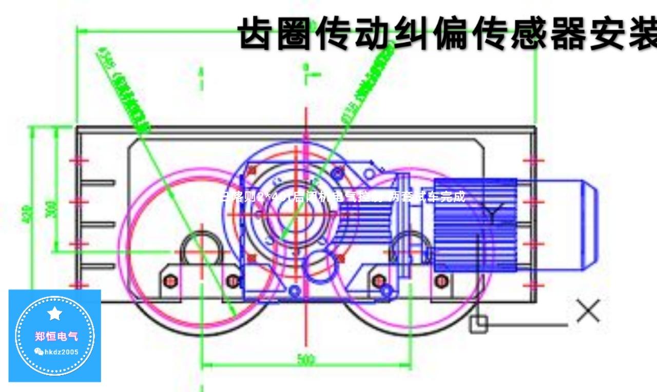 齿圈传动纠偏-6