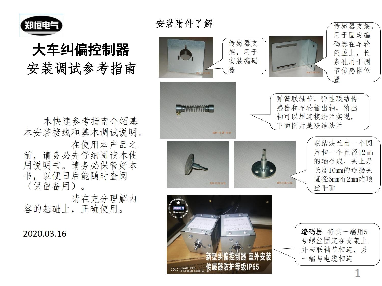 20200316大车纠偏控制器使用说明JPKZ-006_001