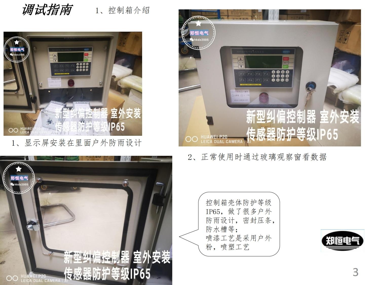 20200316大车纠偏控制器使用说明JPKZ-006_003