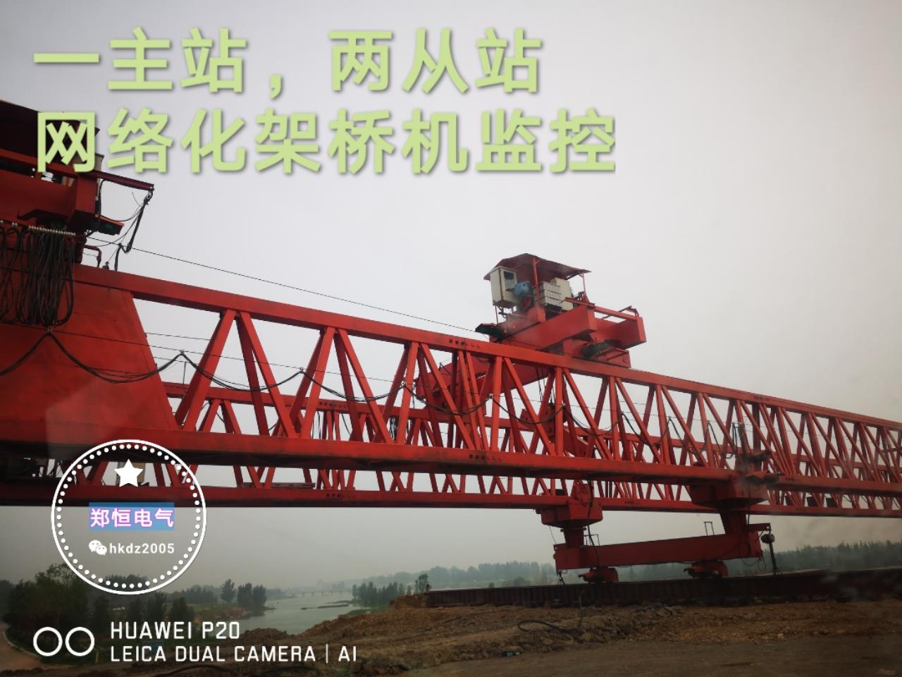 架桥机监控-2