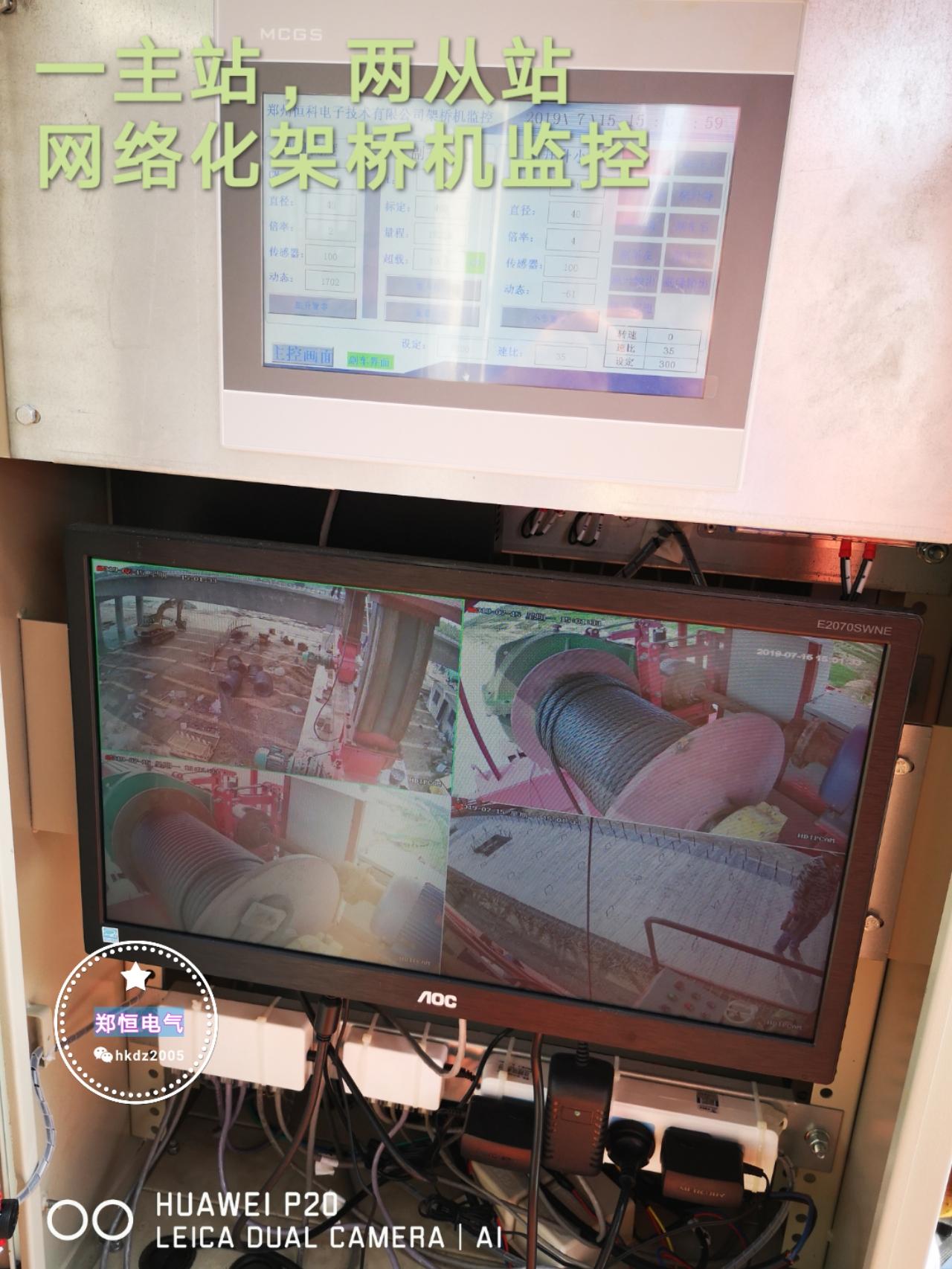 架桥机监控-8