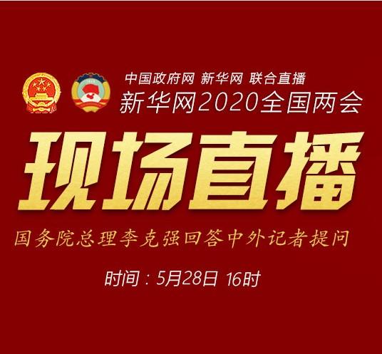 国务院总理李总理出席记者会并回答中外记者提问