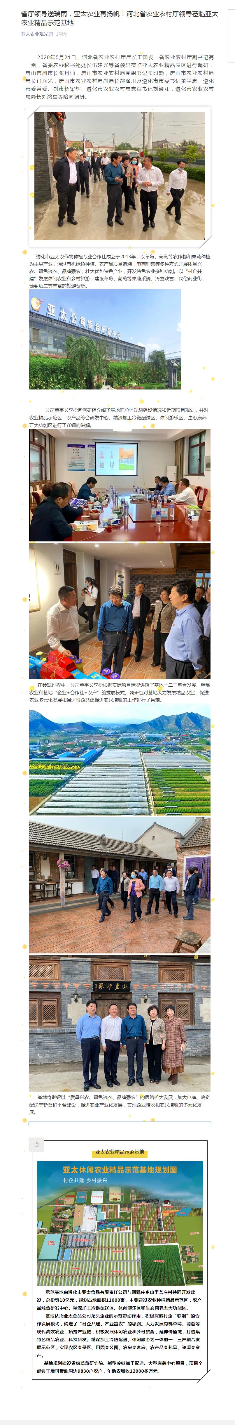 省廳領導送瑞雨,亞太農業再揚帆!河北省農業農村廳領導蒞臨亞太農業精品示范基地
