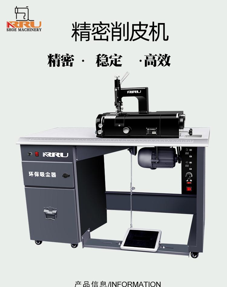 DDR6-2削皮机详情_01