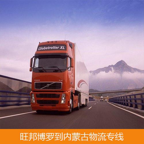 惠州博罗到内蒙古乌海物流公司