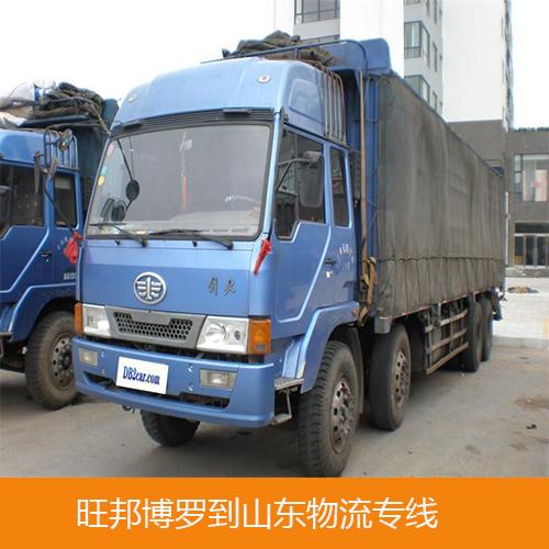 惠州博罗到山东潍坊物流公司