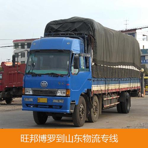 惠州博罗到山东菏泽物流公司