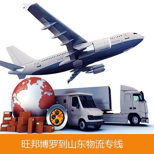惠州博罗到山东日照物流公司