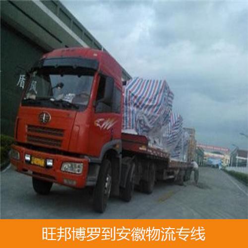 惠州博罗到安徽芜湖物流公司