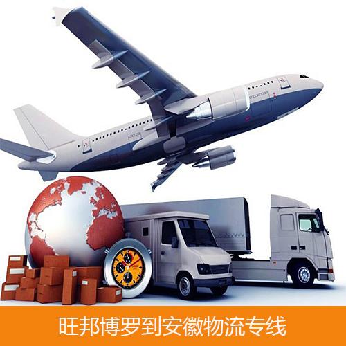 惠州博罗到安徽宣城物流公司