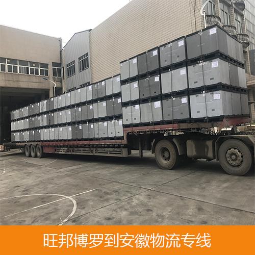 惠州博罗到安徽淮北物流公司
