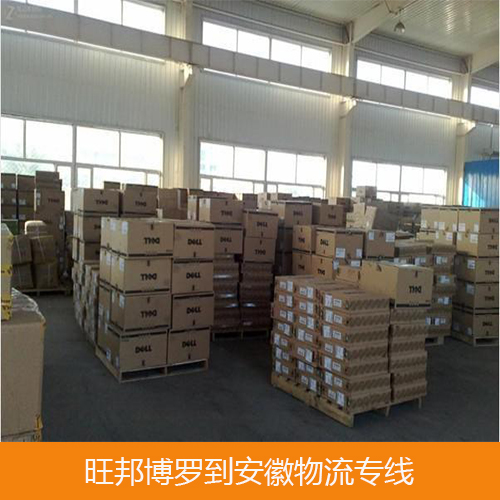 惠州博罗到安徽阜阳物流公司
