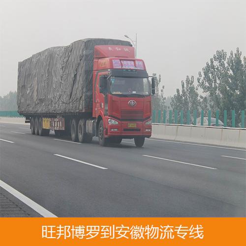 惠州博罗到安徽滁州物流公司