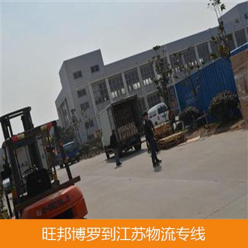 惠州博罗到江苏徐州物流公司