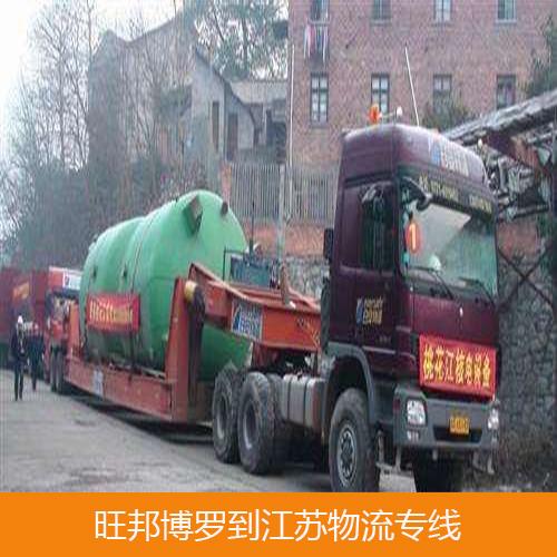 惠州博罗到江苏扬州物流公司