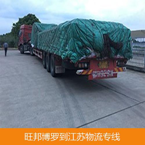 惠州博罗到江苏常州物流公司