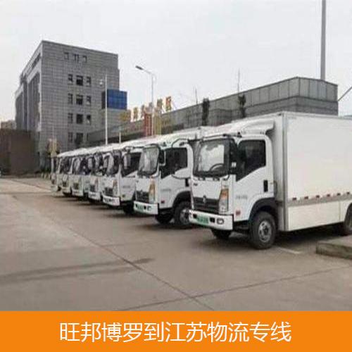 惠州博罗到江苏南通物流公司