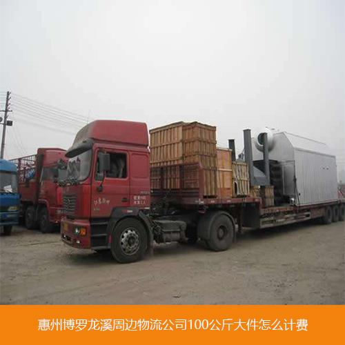 惠州博罗龙溪周边物流公司100公斤大件物流怎么计费