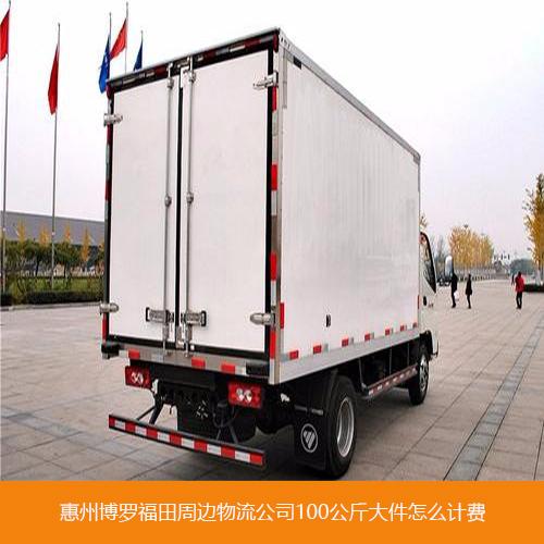 惠州博罗福田周边物流公司100公斤大件物流怎么计费