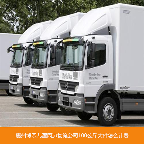 惠州博罗九潭周边物流公司100公斤大件物流怎么计费