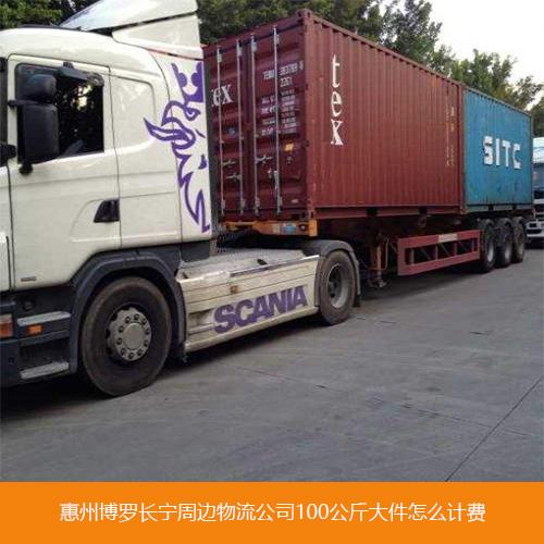 惠州博罗长宁周边物流公司100公斤大件物流怎么计费
