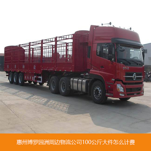 惠州博罗园洲周边物流公司100公斤大件物流怎么计费