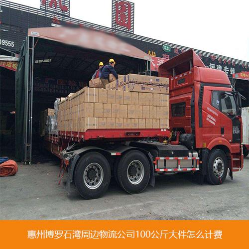 惠州博罗石湾周边物流公司100公斤大件物流怎么计费