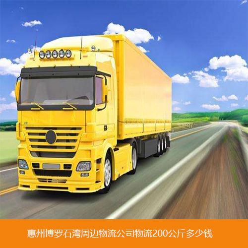 惠州博罗石湾周边物流公司物流200公斤多少钱