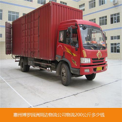 惠州博罗园洲周边物流公司物流200公斤多少钱