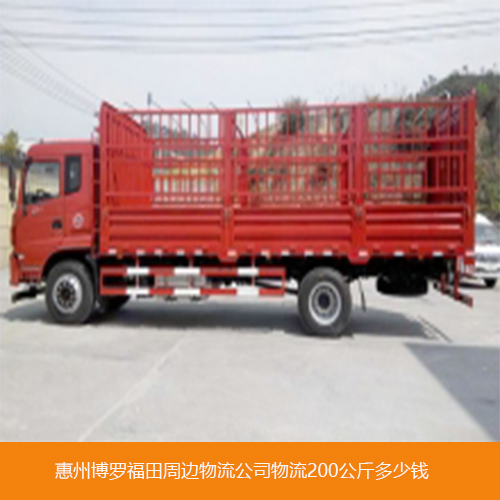 惠州博罗福田周边物流公司物流200公斤多少钱