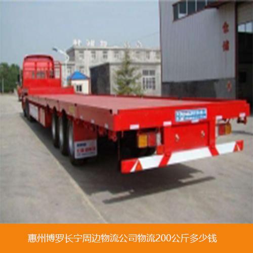 惠州博罗长宁周边物流公司物流200公斤多少钱