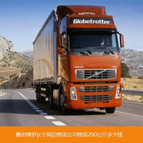 惠州博罗九潭周边物流公司物流200公斤多少钱