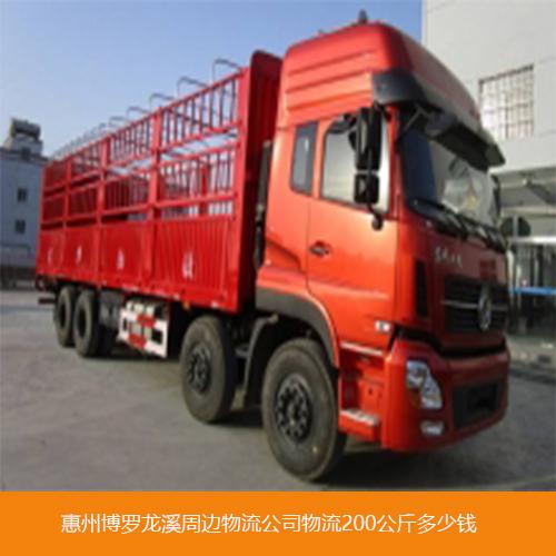 惠州博罗龙溪周边物流公司物流200公斤多少钱