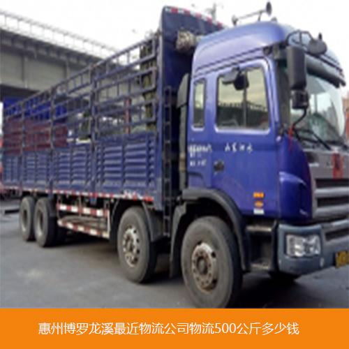 惠州博罗龙溪最近物流公司物流500公斤多少钱