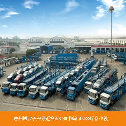惠州博罗长宁最近物流公司物流500公斤多少钱