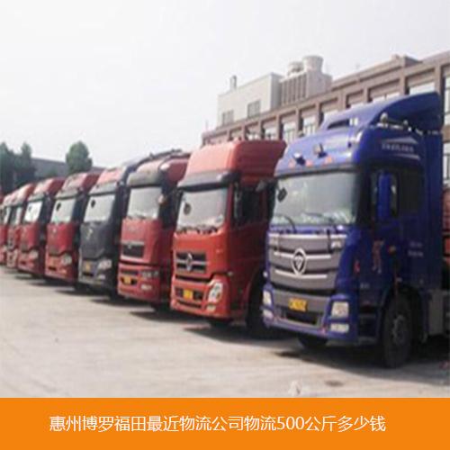惠州博罗福田最近物流公司物流500公斤多少钱