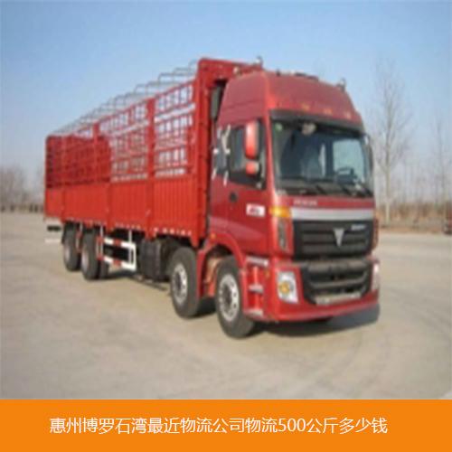 惠州博罗石湾最近物流公司物流500公斤多少钱