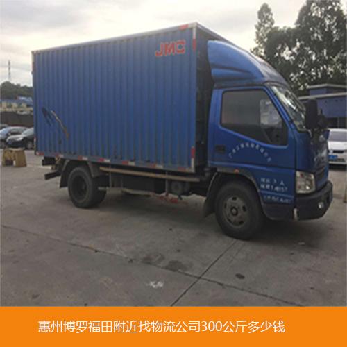 惠州博罗福田附近找物流公司300公斤多少钱