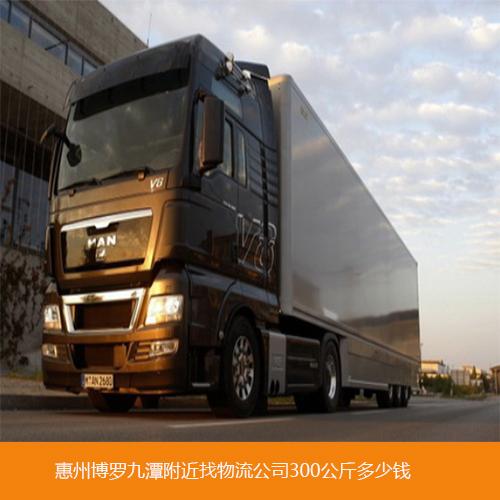 惠州博罗九潭附近找物流公司300公斤多少钱