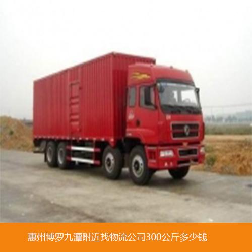 惠州博罗长宁附近找物流公司300公斤多少钱