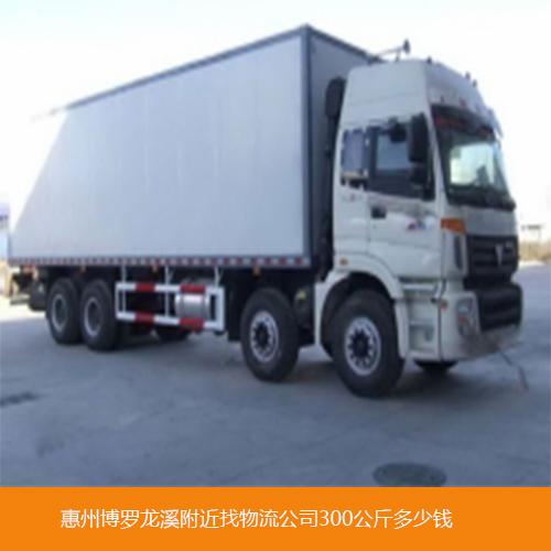 惠州博罗龙溪附近找物流公司300公斤多少钱