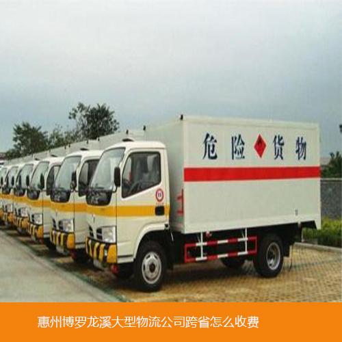 惠州博罗龙溪大型物流公司跨省怎么收费