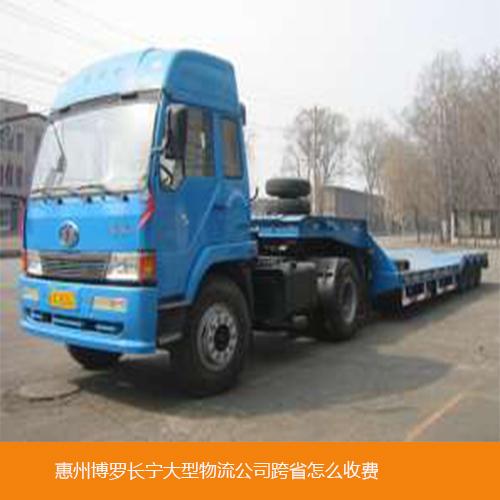 惠州博罗长宁大型物流公司跨省怎么收费